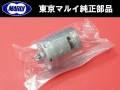 東京マルイ製 電動ハンドガン用モーター(18歳以上G18C/M93R/M9A1/ハイキャパE/USP等)