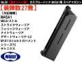 No.50【東京マルイ製】 ガスブローバック M45A1CQBピストル用 スペアマガジン
