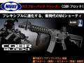 【東京マルイ】ガスブローバック マシンガン CQBR ブロック1