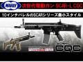 【東京マルイ】リコイルショック 次世代電動ガン スカーL CQC(SCAR-L CQC)