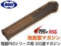 【東京マルイ製】 No.98 P90 300連射マガジン