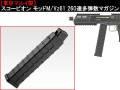【東京マルイ製】 スコーピオン モッドM/Vz61 260連多弾数マガジン