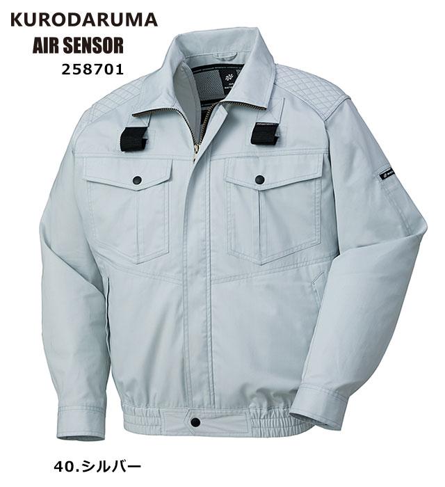 258701 AIR SENSOR-1 ハーネス対応長袖ジャンパー 男女兼用 KURODARUMA(クロダルマ)※ジャンパー本体のみ