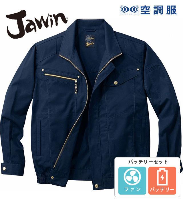 54020-set 空調服長袖ブルゾン Jawin ジャウィン 自重堂 ※服・ファン・バッテリー・充電アダプターすべてコミ!