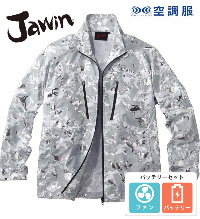 54050-set 空調服長袖ジャケット Jawin ジャウィン 自重堂 ※服・ファン・バッテリー・充電アダプターすべてコミ!