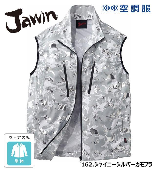54060 空調服ベスト Jawin ジャウィン 自重堂