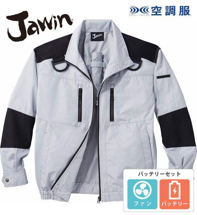 54080-set 空調服長袖ブルゾン Jawin ジャウィン 自重堂 ※服・ファン・バッテリー・充電アダプターすべてコミ!
