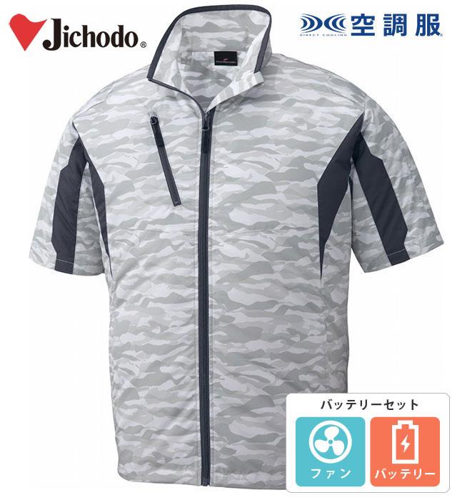 【バッテリーセット】87070 空調服™半袖ジャケット 自重堂