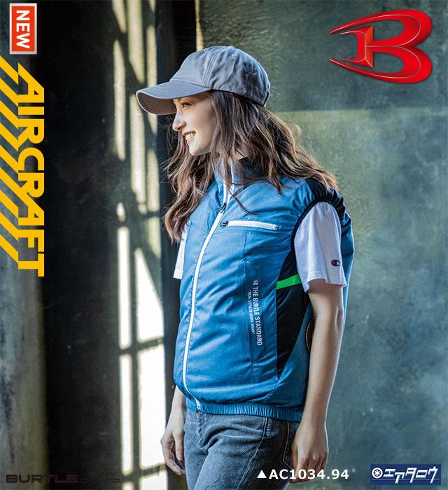 AC1034 エアークラフトベスト 男女兼用 BURTLE(バートル) AC260バッテリー+AC270ファンセット