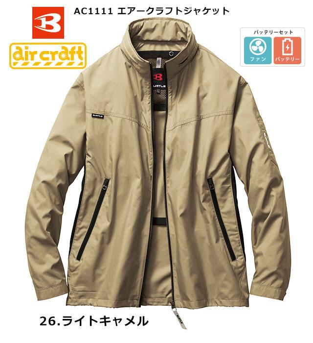 AC1111 エアークラフトジャケット 男女兼用 BURTLE(バートル) AC260バッテリー+AC270ファンセット