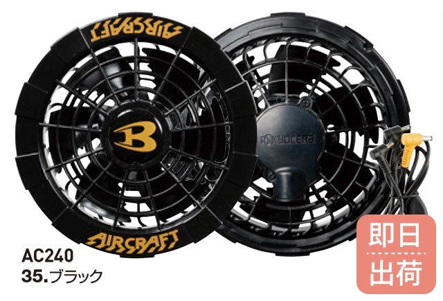 即日発送可!AC240 エアークラフトファンユニットBURTLE(バートル)