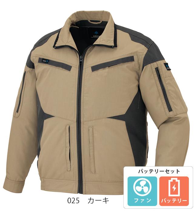 AZ-30589 長袖ブルゾン(空調服) 男女兼用 AITOZ(アイトス) ※服・ファン・バッテリー・充電アダプターすべてコミ!