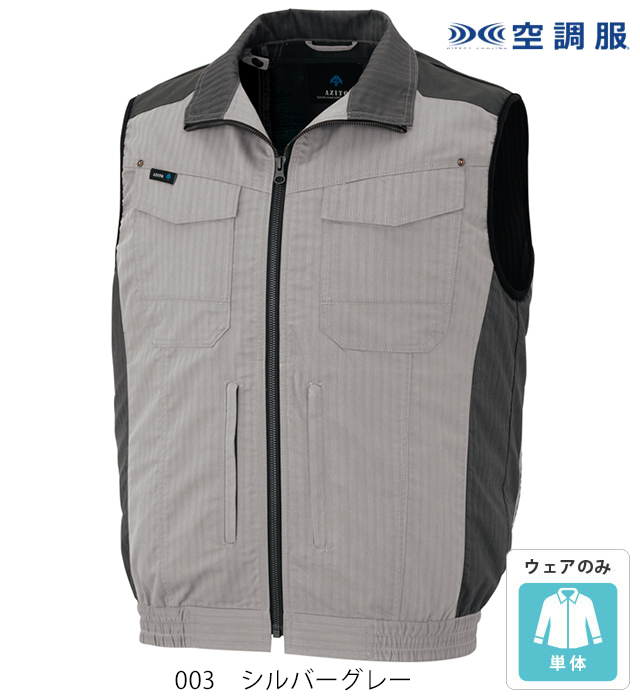 AZ-30697 ベスト(空調服) 男女兼用 AITOZ(アイトス)