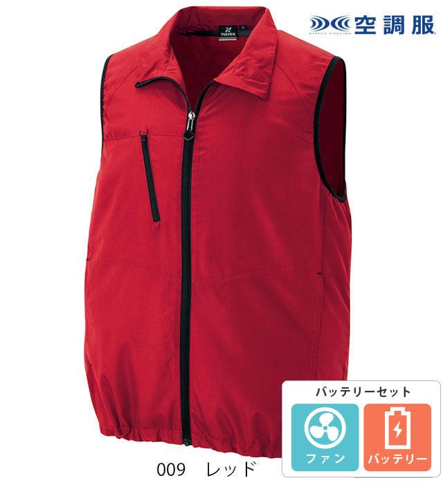 AZ-50196-set ベスト(空調服) 男女兼用 AITOZ(アイトス)※服・ファン・バッテリー・充電アダプターすべてコミ!