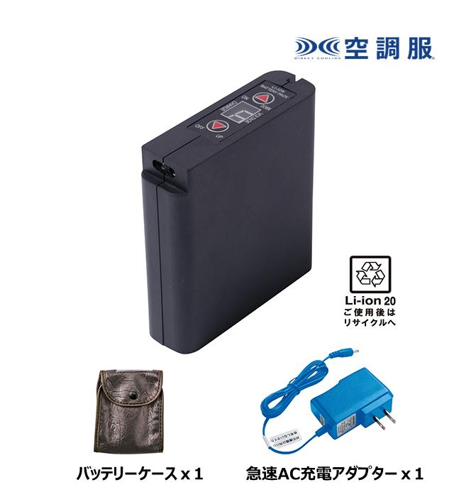 空調服8時間対応大容量バッテリー急速AC充電アダプターセット