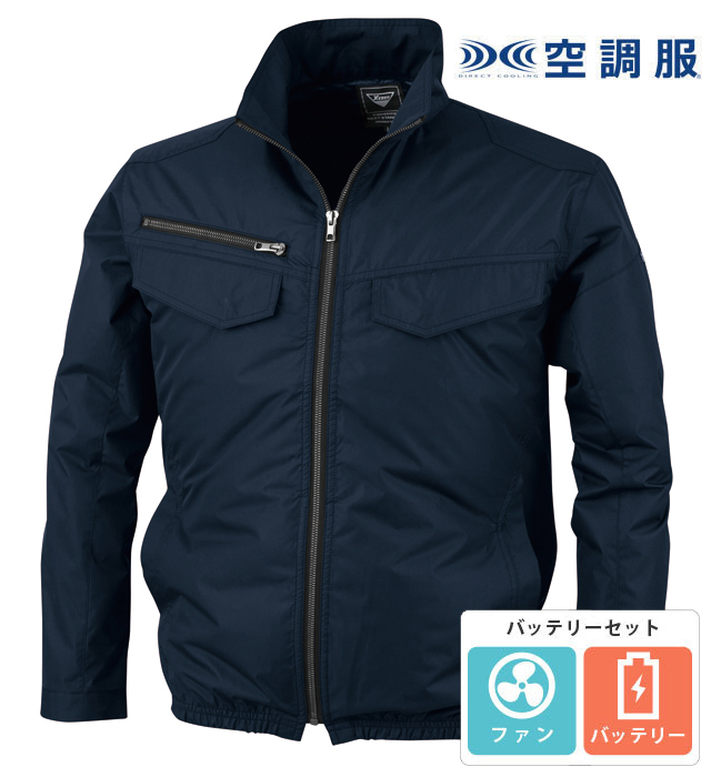 XE98017-set 空調服遮熱長袖ブルゾン XEBEC(ジーベック)※服・ファン・バッテリー・充電アダプターセット