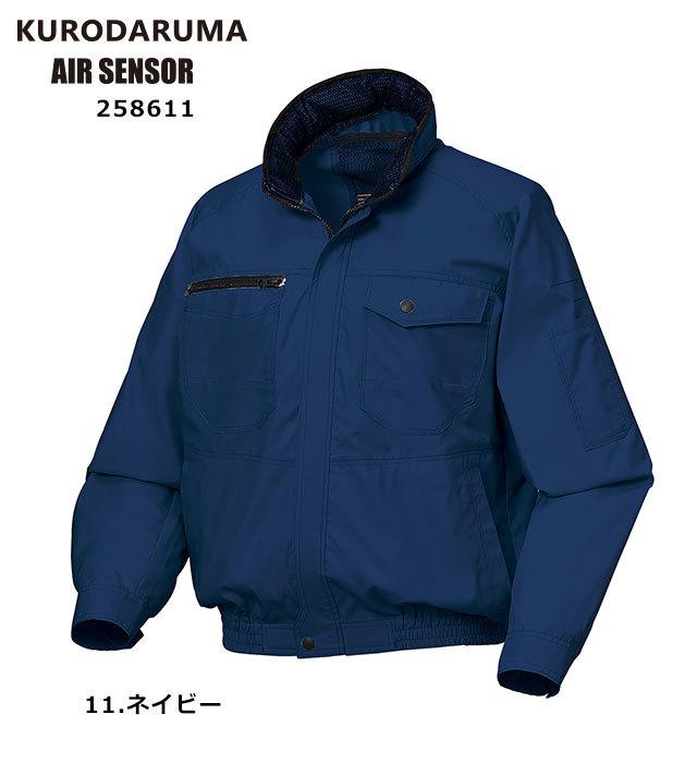 258611 AIR SENSOR-1長袖ジャンパー 男女兼用 KURODARUMA(クロダルマ)※ジャンパー本体のみ