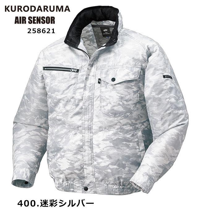 258621 AIR SENSOR-1迷彩長袖ジャンパー 男女兼用 KURODARUMA(クロダルマ)※ジャンパー本体のみ
