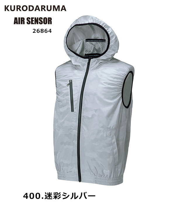 26864 AIR SENSOR-1フード付ベスト 男女兼用 KURODARUMA(クロダルマ)※ベスト本体のみ