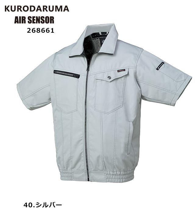 268661 AIR SENSOR-1 半袖ジャンパー 男女兼用 KURODARUMA(クロダルマ)※ジャンパー本体のみ