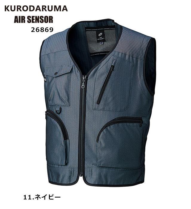 26869 AIR SENSOR-1 ユーティリティベスト 男女兼用 KURODARUMA(クロダルマ)※ベスト本体のみ