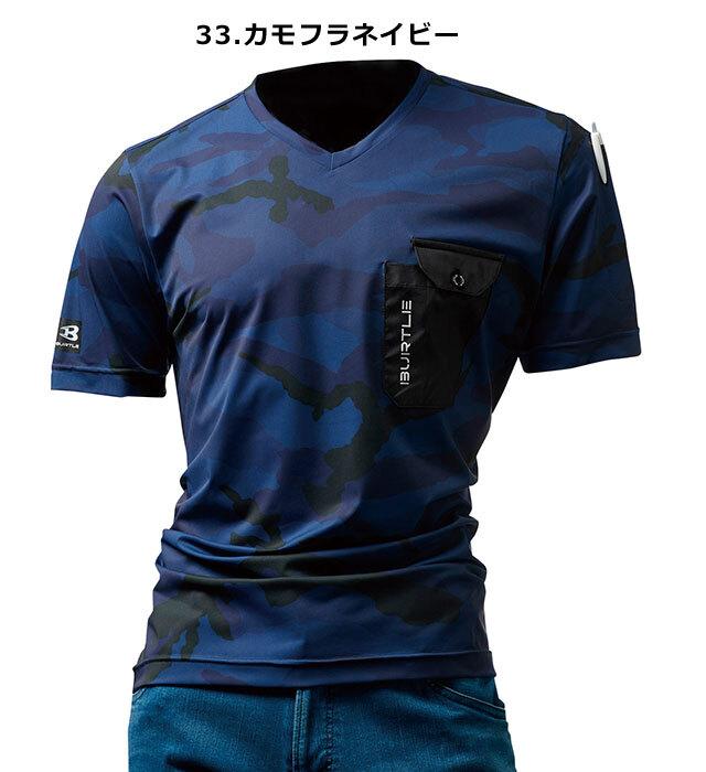 4057 VネックTシャツ BURTLE(バートル)