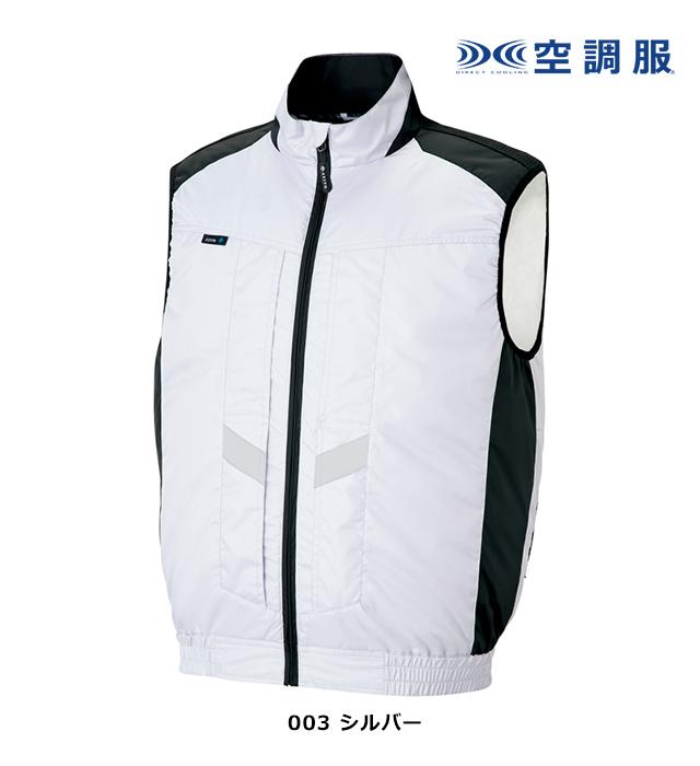AZ-50297 遮熱シェードベスト(空調服) 男女兼用 AITOZ(アイトス) AZITO