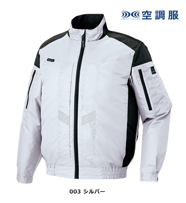 AZ-50299 遮熱シェード長袖ブルゾン(空調服) 男女兼用 AITOZ(アイトス) AZITO