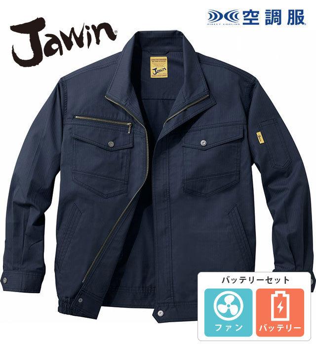 54000-set 空調服長袖ブルゾン Jawin ジャウィン 自重堂 ※服・ファン・バッテリー・充電アダプターすべてコミ!