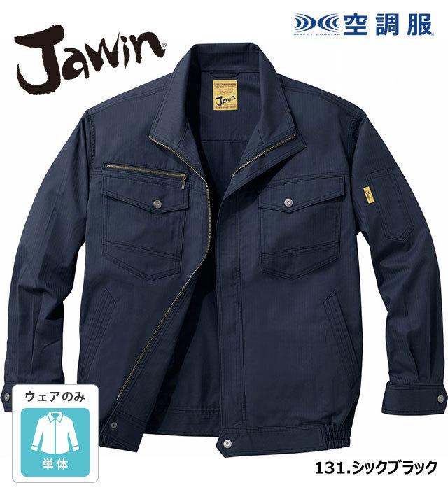 54000 空調服長袖ブルゾン Jawin ジャウィン 自重堂