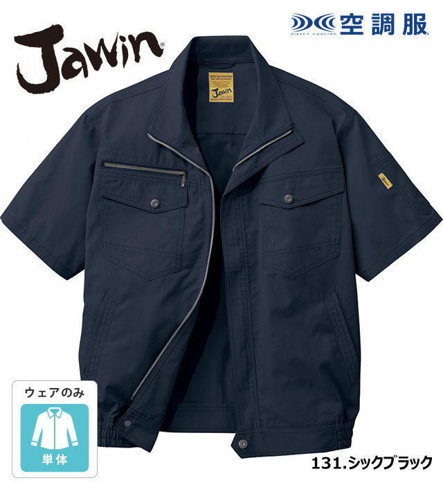 54010 空調服半袖ブルゾン Jawin ジャウィン 自重堂