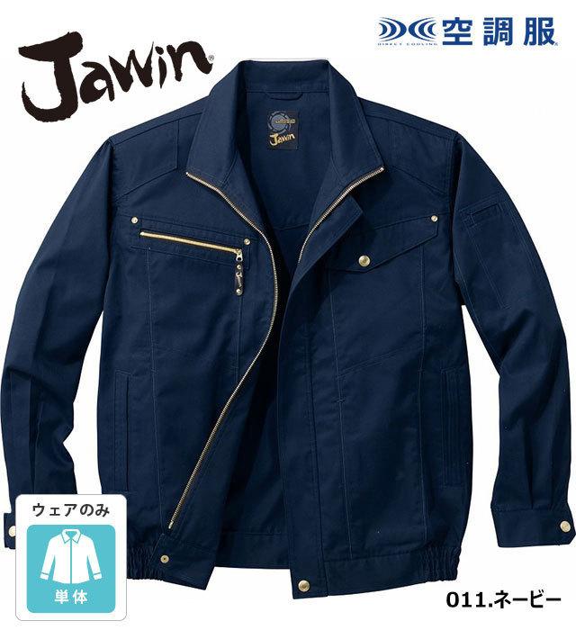 54020 空調服長袖ブルゾン Jawin ジャウィン 自重堂