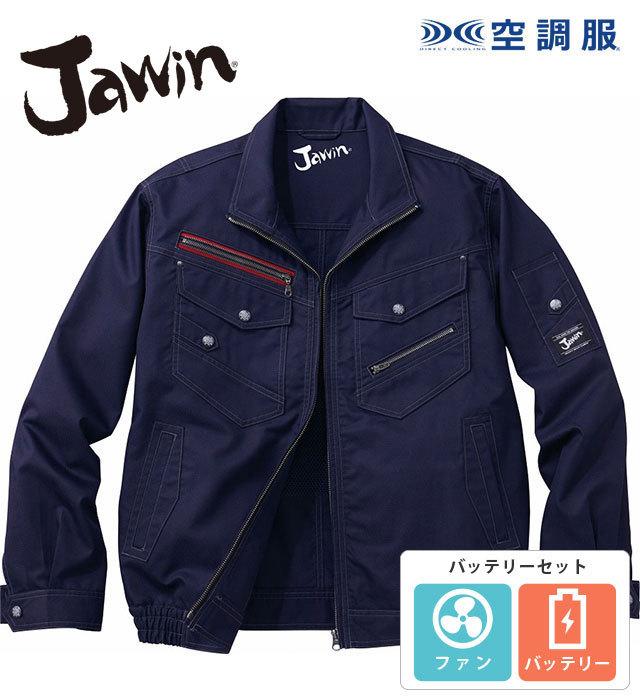 54030-set 空調服長袖ブルゾン Jawin ジャウィン 自重堂 ※服・ファン・バッテリー・充電アダプターすべてコミ!