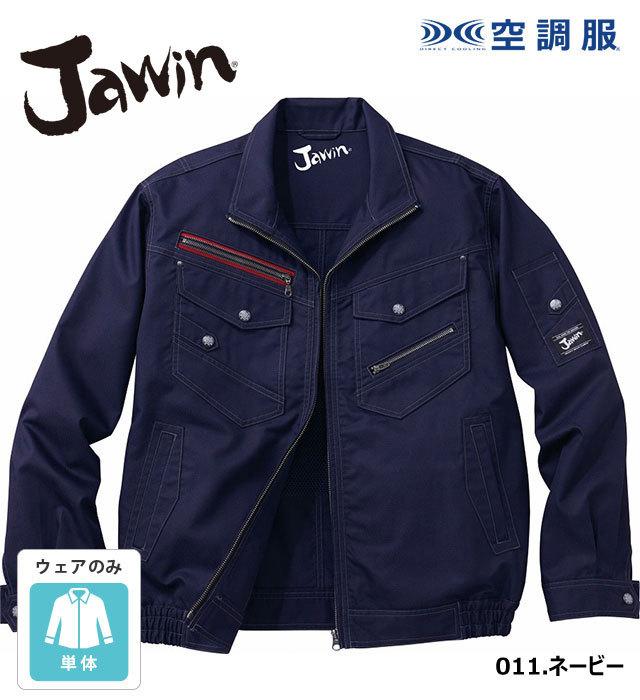 54030 空調服長袖ブルゾン Jawin ジャウィン 自重堂