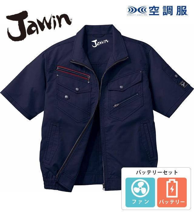 54040-set 空調服半袖ブルゾン Jawin ジャウィン 自重堂 ※服・ファン・バッテリー・充電アダプターすべてコミ!
