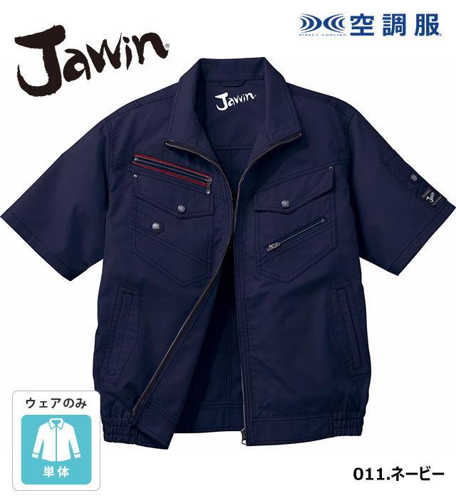 54040 空調服半袖ブルゾン Jawin ジャウィン 自重堂