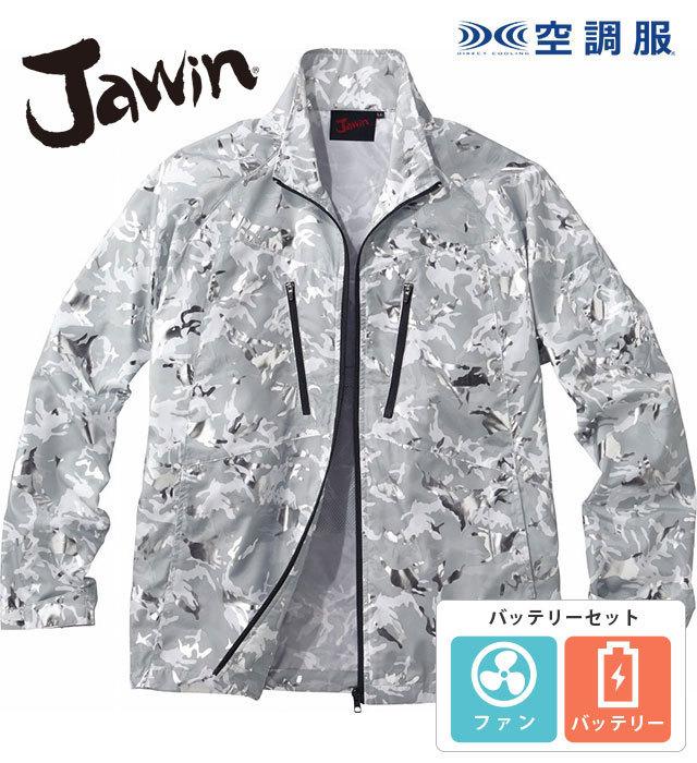 【バッテリーセット】54050 空調服™長袖ジャケット 自重堂