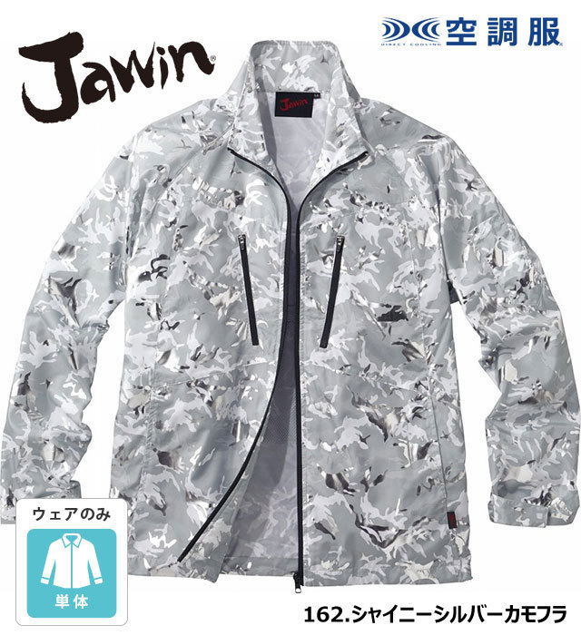 54050 空調服™長袖ジャケット 自重堂