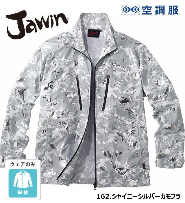 54050 空調服長袖ジャケット Jawin ジャウィン 自重堂