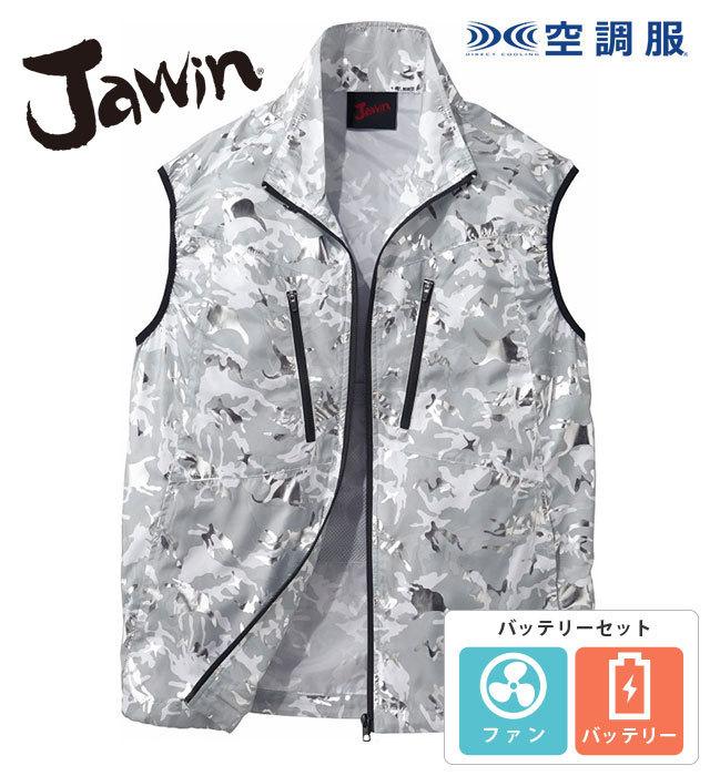 54060-set 空調服ベスト Jawin ジャウィン 自重堂 ※服・ファン・バッテリー・充電アダプターすべてコミ!