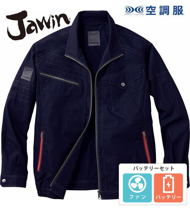 54070-set 空調服長袖ブルゾン Jawin ジャウィン 自重堂 ※服・ファン・バッテリー・充電アダプターすべてコミ!