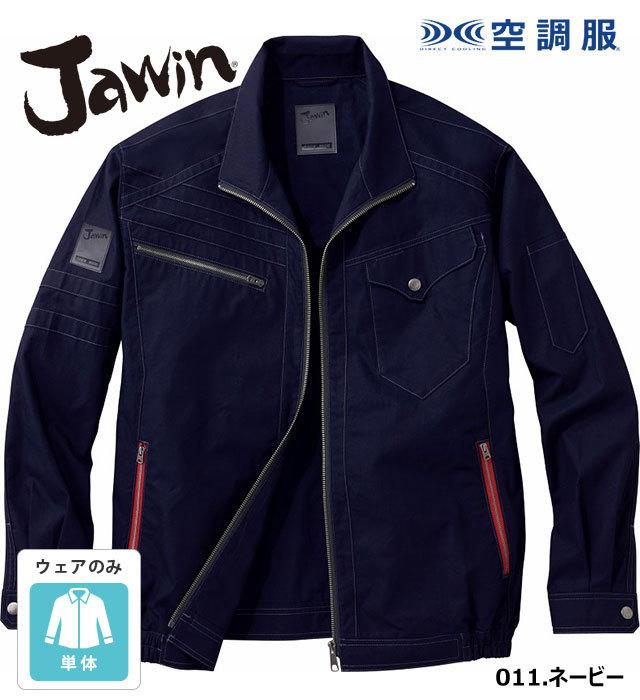 54070 空調服長袖ブルゾン Jawin ジャウィン 自重堂