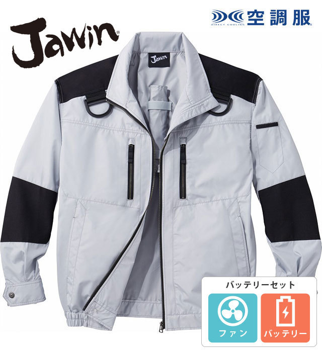 54080-set 空調服™長袖ブルゾン Jawin ジャウィン 自重堂 ※服・ファン・バッテリー・充電アダプターすべてコミ!