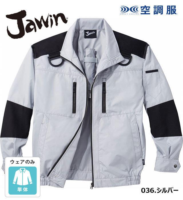 54080 空調服長袖ブルゾン Jawin ジャウィン 自重堂