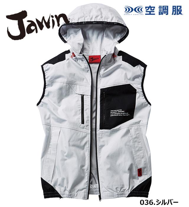 54110 空調服フード付きベスト Jawin ジャウィン 自重堂
