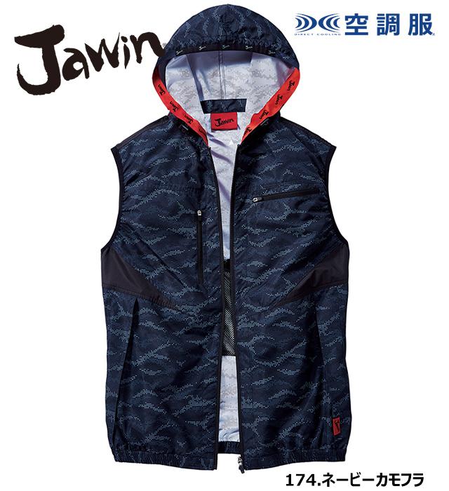54120 空調服フード付きベスト Jawin ジャウィン 自重堂