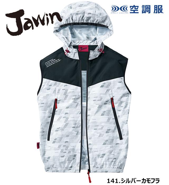 54130 空調服フード付きベスト Jawin ジャウィン 自重堂