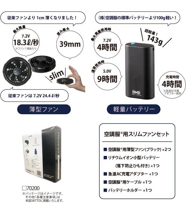 【予約注文受付中】空調服用スリムファンセット 70200 セロリー