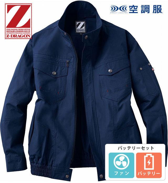 【バッテリーセット】74000 空調服™長袖ブルゾン 自重堂