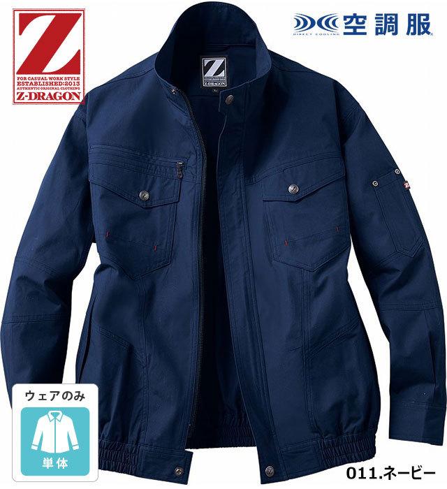 74000 空調服™長袖ブルゾン Z-DRAGON ジードラゴン 自重堂